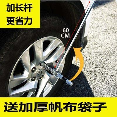 十字轮胎扳手汽车轮胎扳手伸缩加长可拆卸轮胎套筒扳手【正品】