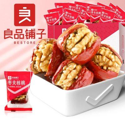良品铺子枣夹核桃700g大枣夹核桃仁新疆红枣整箱