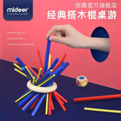 【耘凡兔762】MiDeer儿童桌面平衡游戏棒小猪搭木棍彩色趣味木质木棍玩具