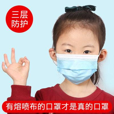 厂家直供现货50个装熔喷一次性口罩民用使用儿童3层普通防护口罩【正品】
