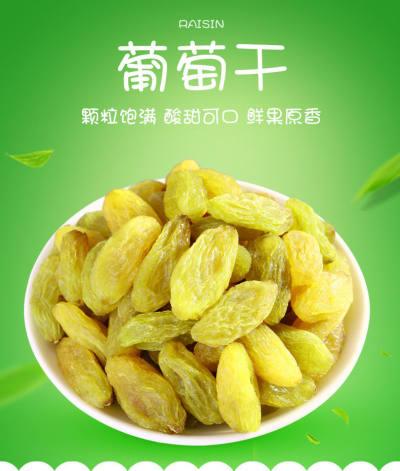 葡萄干 新疆绿香妃 吐鲁番 干果 年货 零食 小吃 网红零食