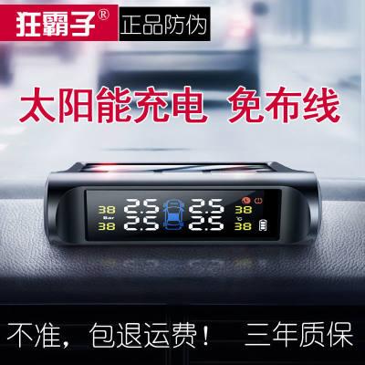 太阳能胎压监测器仪汽车载无线内外置高精度通用检测轮胎防漏防爆