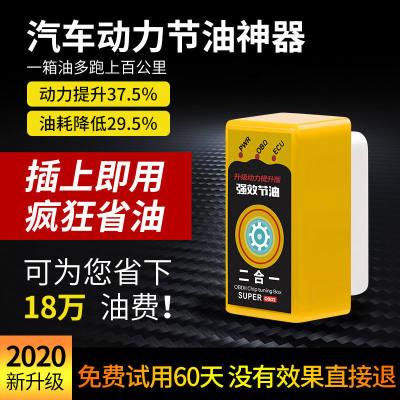 汽车节油器省油神器 obd正品节油神器德国ecu优化动力提升通用型