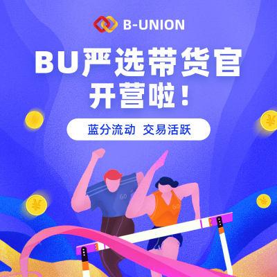 【BU商学院】BU严选带货官 第三期培训课程
