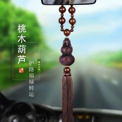 汽车挂件桃木葫芦木质平安符车内饰品沉香木高档精品创意立体挂坠葫芦