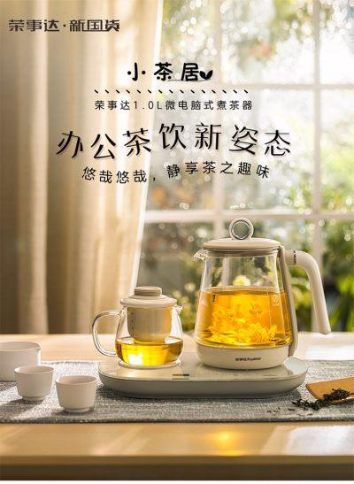 荣事达养生壶YSH10-T16