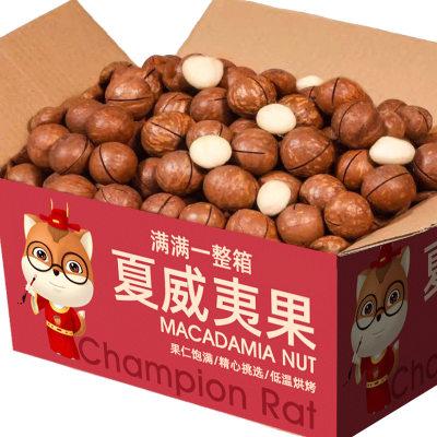 休闲零食网红每日坚果炒货干果年货夏威夷果散装食品大礼包