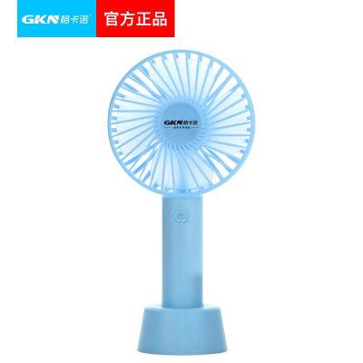 GKN格卡诺 风扇手持迷你便捷式电风扇USB充电小风扇