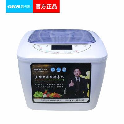 GKN格卡诺 果蔬解毒机 家用多功能洗菜机家用多功能洗菜机 果蔬机
