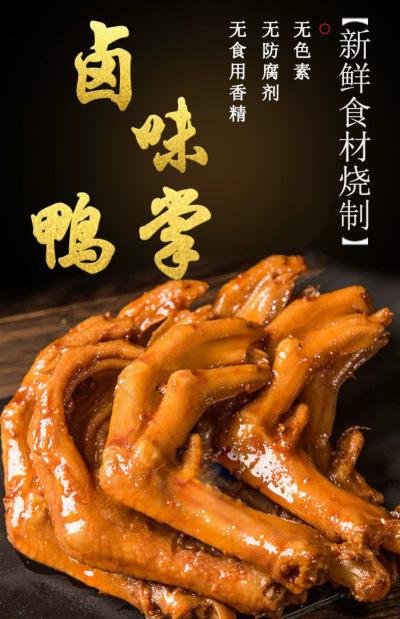 好吃佬鸭霸王 香辣鸭爪 休闲卤味小吃零食150g(可超辣)