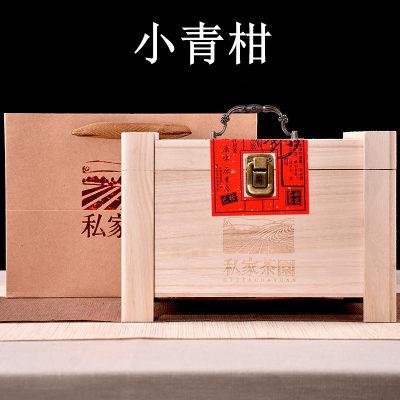 聚天禾青皮小青柑普洱茶 木质礼盒装500g 约45颗左右
