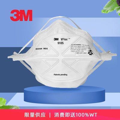 【包邮特惠】3M N95口罩 9105 防疫口罩 25只装
