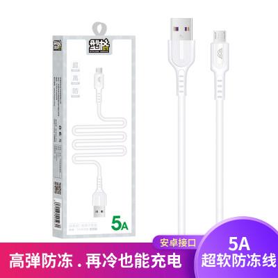 手机数据线-安卓超软数据线高端(5A 安卓)