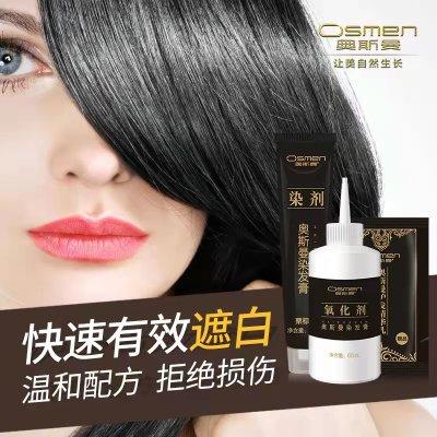 奥斯曼染发膏 乌斯曼草植物天然温和染发 染发膏60ml+氧化剂60ml