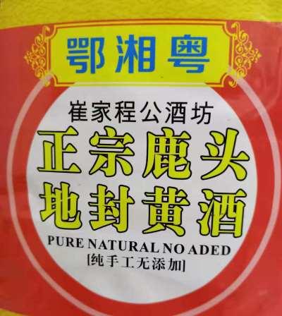 黄酒10斤装 口感甘甜型自酿米酒