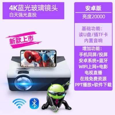 投影仪手机一体机家用高清4k激光1080p3D投影仪小型墙投便携式迷你投影机智能wifi家庭影院【正品】