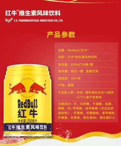 红牛维生素风味饮料