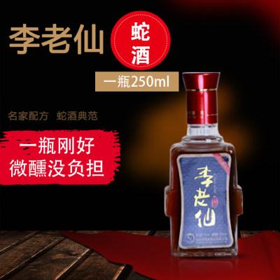 邱二娃年货特卖-----李老仙小蛇酒餐桌小蛇酒团圆小酌酒250ml