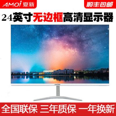 夏新曲面24寸电脑显示器台式超薄便携式4K高清显示屏144Hz电竞27【优品】