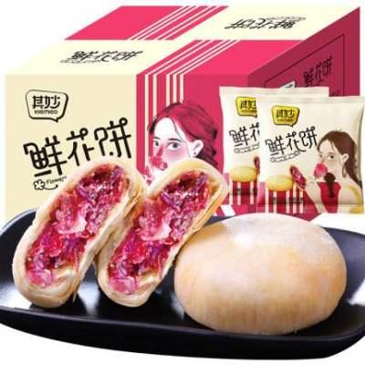 其妙鲜花饼云南特产玫瑰花糕点早餐面包整箱网红零食小吃休闲食品【优品】