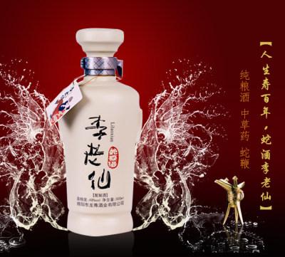 邱二娃年货特卖-----李老仙名贵中草药配制蛇鞭酒 自用节日礼品 500ml 包邮