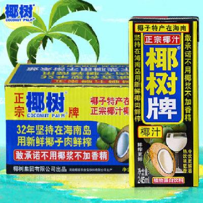【耘凡兔296】海南特产 椰树牌椰子汁植物蛋白饮料婚宴椰奶饮品 245ml*24纸盒装