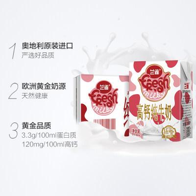 兰雀(Lacheer)高钙全脂纯牛奶 200ml*24盒 奥