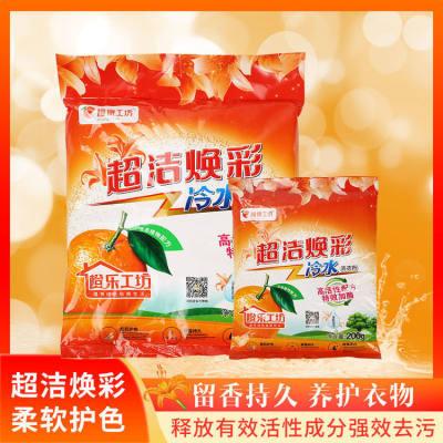 1橙乐工坊洗衣粉批发家用实惠洗衣粉2斤 共五小袋