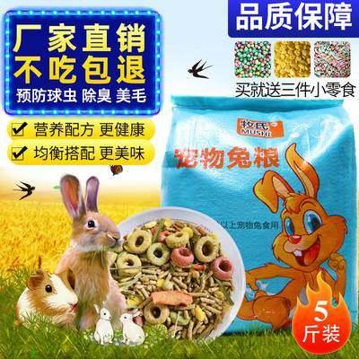 兔粮20幼兔粮5斤包邮 荷兰猪粮豚鼠宠物粮10成兔饲料大袋提摩西草【优品】