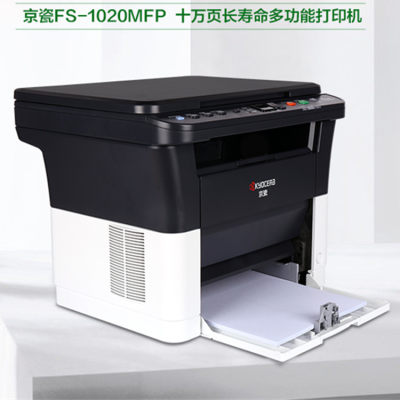 京瓷(KYOCERA)FS-1020MFP黑白激光多功能一体机(打印复印扫描)
