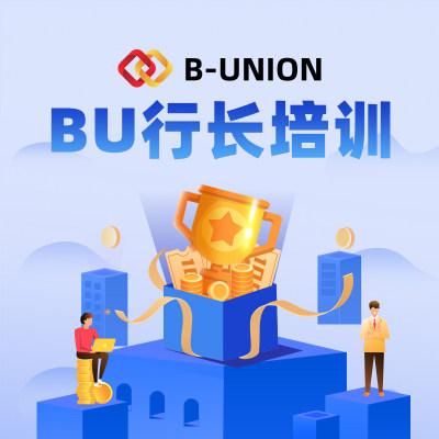 【BU商学院】BUNION BU行长培训课程