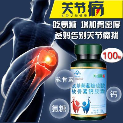 【增加骨密度】100粒氨糖软骨素钙片中老年胶囊 可搭骨刺关节疼痛