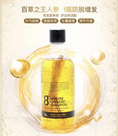 【买一送一】网红人参洗发水428ml