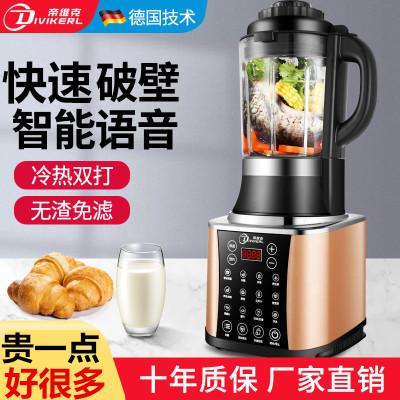 豆浆机全自动豆浆机德国品牌破壁机多功能榨汁机