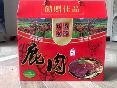 精品鹿肉500gX2/盒 全国包邮(除港澳台)