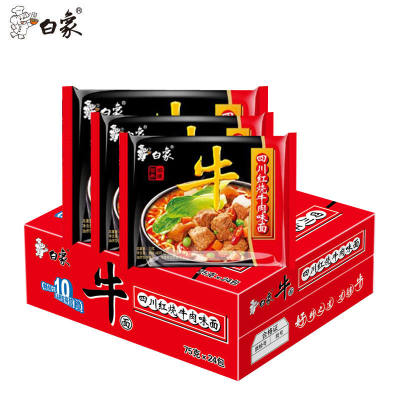【品牌】白象方便面泡面原汁猪骨面整箱10-24袋装不辣大骨面速食批发