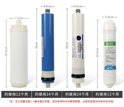 净水机滤芯