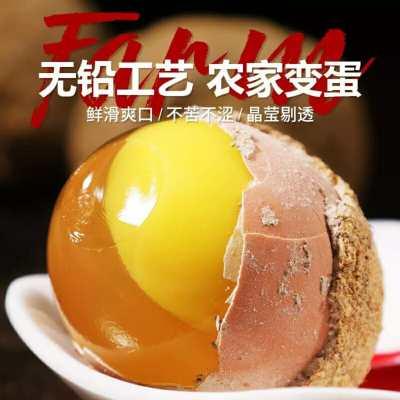 【砀山特产】农家纯手工变鸡蛋无铅溏心皮蛋30枚1箱包邮