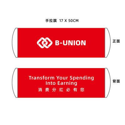B-UNION 手拉旗 商家推广宣传物料 一起体验财富乐趣