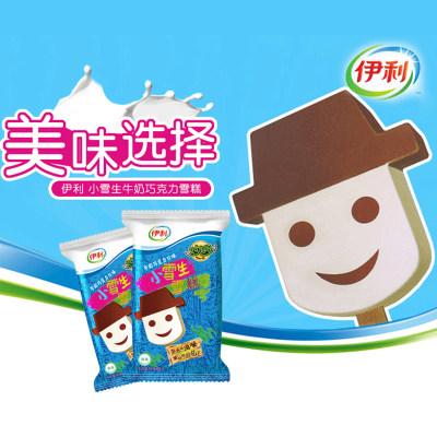 伊利妙趣小雪生大头雪糕牛奶巧克力味冰淇淋冰激凌冰棍冷饮65g*40支
