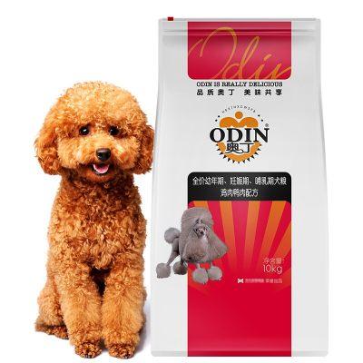 奥丁狗粮 大中小型幼犬泰迪金毛哈士奇德牧通用型10kg