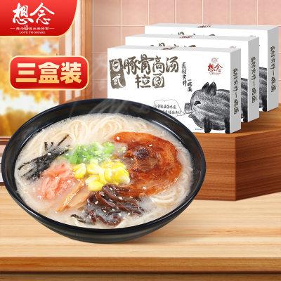 【耘凡兔582】想念面条 日式豚骨高汤拉面3盒装速煮含料包非油炸网红方便速食面