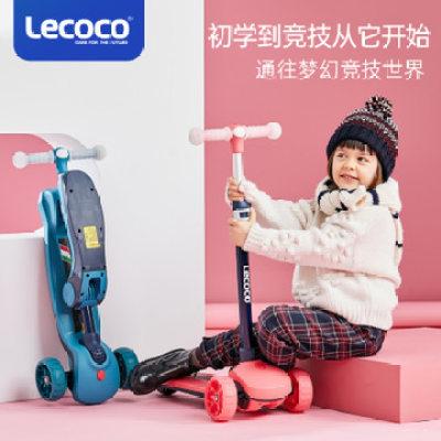 【耘凡兔203】lecoco乐卡儿童滑板车滑行车PRO二合一滑板车3-6-12岁