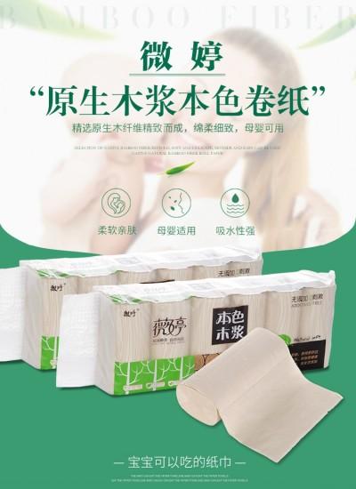原色木浆不漂白卫生纸本色印花卷纸巾妇婴专用无芯厕纸筒纸家庭装
