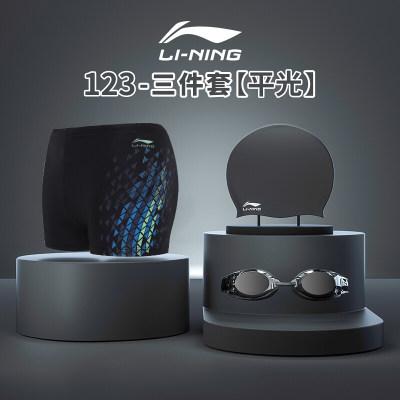 李宁(LI-NING)泳裤男士泳帽泳镜宽松游泳裤
