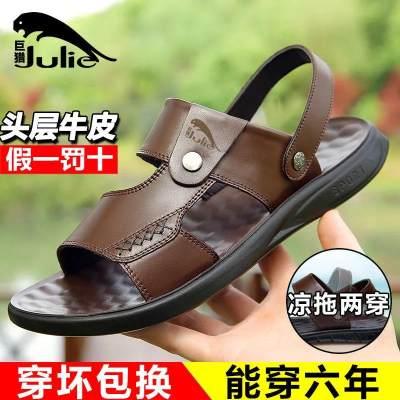 【头层牛皮】男士真皮沙滩鞋夏季休闲凉拖鞋防滑软底爸爸皮凉鞋男