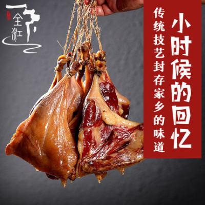 安徽腊鸭腿传统腌制风干咸鸭腿肉边特色腊肉农家特产腊味干货下饭【优品】