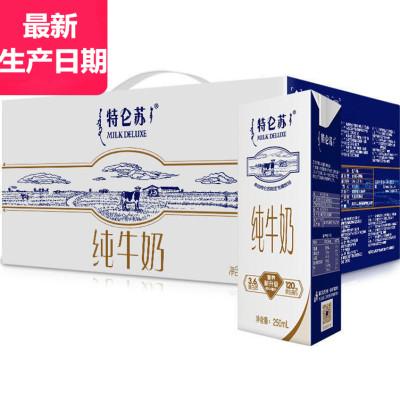 蒙牛特仑苏纯牛奶整箱250ml*12盒营养早餐奶礼盒装