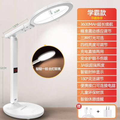 台灯护眼学习LED可充电插电学生宿舍读写灯儿童保视力卧室床头灯