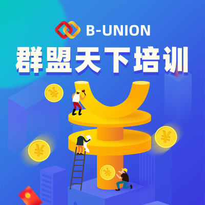 【BU商学院】BUNION群盟天下 直播联盟 社群联盟课程